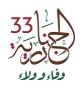 Al Janadria Festival Logo