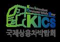 국제상용차박람회조직위원회 Logo