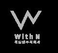 위드앤 Logo