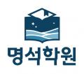 명석학원 Logo