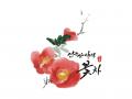 선운사야생꽃차 Logo