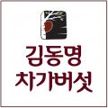 김동명차가버섯 Logo