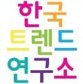 한국트렌드연구소 Logo
