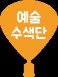 예술수색단 Logo
