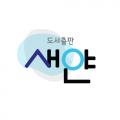 도서출판 새얀 Logo