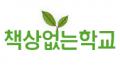 책상없는학교협동조합 Logo