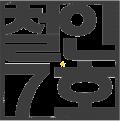 철인7호 Logo