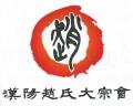 한양조씨대종회 Logo