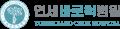 연세바로척병원 Logo