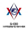 주한글로벌기업대표이사협회 Logo