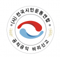 공직공익비리신고 전국시민운동연합 Logo