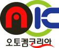 오토켐코리아 Logo