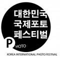 대한민국국제포토페스티벌 조직위원회 Logo