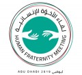 Higher Committee of Human Fraternity Logo