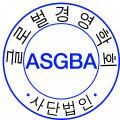 글로벌경영학회 Logo
