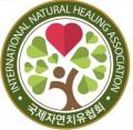 국제자연치유협회 Logo