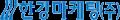 한강마케팅 Logo