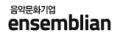 앙상블리안 Logo