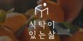 식탁이있는삶 Logo