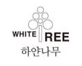 하얀나무 Logo
