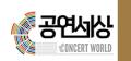 공연세상 Logo