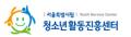 서울특별시립청소년활동진흥센터 Logo