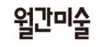 월간미술 Logo