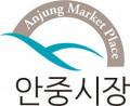 평택안중시장 Logo