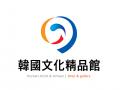 한국문화정품관 Logo