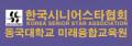 한국시니어스타협회 Logo