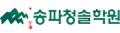 송파청솔학원 Logo