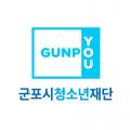 군포시청소년재단 Logo