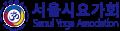 서울특별시요가회 Logo