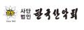 한국산악회 Logo