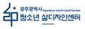 광주청소년삶디자인센터 Logo