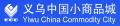 이우시장 Logo