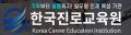 한국진로교육원 Logo