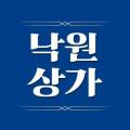 낙원상가 Logo