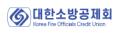 대한소방공제회 Logo