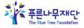 푸른나무재단 서울북부지부 Logo