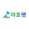 야호펫 Logo