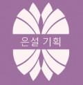 은설기획 Logo