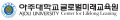 아주대학교 글로벌미래교육원 Logo