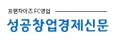 성공창업경제신문 Logo