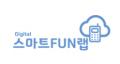 디지털스마트펀랩 Logo