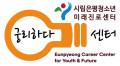 시립 은평청소년미래진로센터 Logo