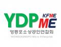 영등포소상공인연합회 Logo