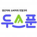 후제 Logo
