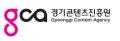 경기콘텐츠진흥원 판교클러스터센터 Logo
