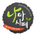 나마시떼 Logo